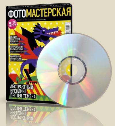 Как сделать журнал на диске 690